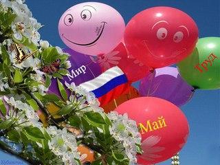 Первомай на Ставрополье празднуют с размахом