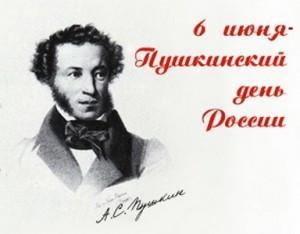 Пушкинский день России отмечают на Ставрополье